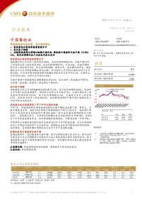 中国餐饮业:新冠疫情影响客流量,成本维持高位
